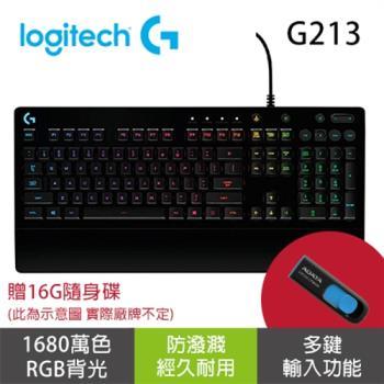 【Logitech羅技】G213 Prodigy RGB 遊戲鍵盤 (贈 16G隨身碟)