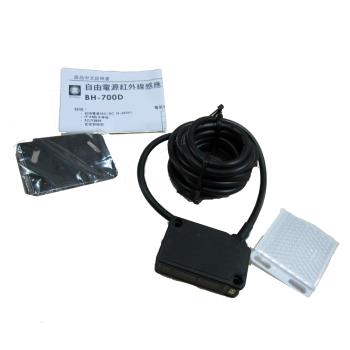 BH-700D 紅外線感應器 反射式 自由電壓 車庫/鐵捲門/門窗/入口處/停車場/警報系統/倉庫 快速捲門 伸縮門