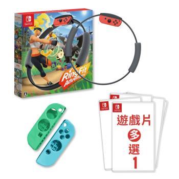 Switch健身環大冒險+精選遊戲任選x1+矽膠保護套