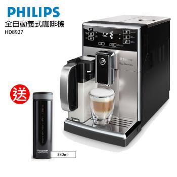 送陶瓷保溫瓶✿Philips飛利浦 Saeco全自動義式咖啡機HD8927