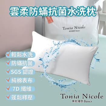 【Tonia Nicole 東妮寢飾】雲柔防蟎抗菌水洗枕(1入)