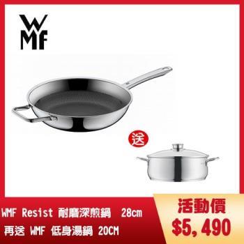 德國WMF Profi Resist 耐磨深煎鍋 28cm