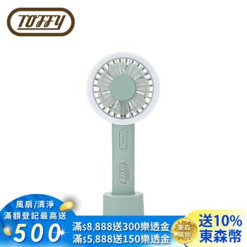 日本Toffy LED Aroma手持式電風扇(充電式)