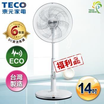 TECO東元 14吋DC微電腦ECO智慧溫控立扇電扇 XA1468BRD (超值福利品)