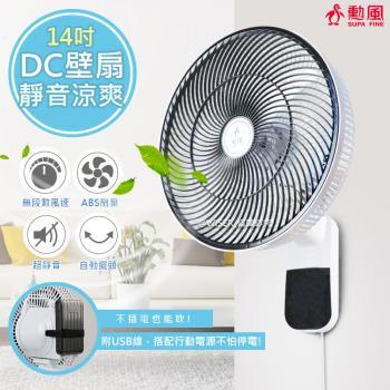 【勳風】14吋節能DC扇涼風扇/掛扇/壁扇(HF-B36U)可使用行動電源