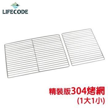 LIFECODE 精裝版烤肉架專用配件-304不鏽鋼烤網(1大1小)