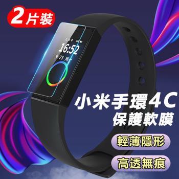 小米手環4C TPU保護軟膜保護貼(2片裝)