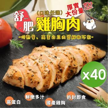【艾其肯】厚食大份量鮮嫩舒肥雞胸肉-40入組
