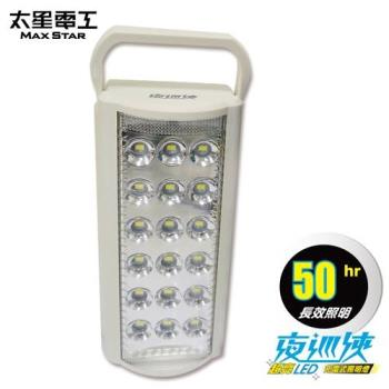 太星電工IF600夜巡俠超亮LED充電式照明燈