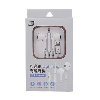 可充電LIGHTNING有線耳機(PH-BT800)