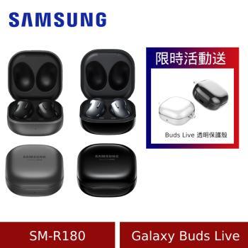 Samsung Galaxy Buds Live 無線降噪耳機 (SM-R180)