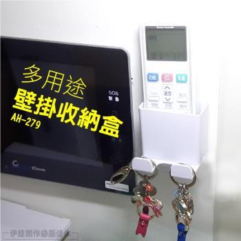 手機收納架【AH-279】遙控器 充電架 收納盒 鑰匙雜物收納箱 免打孔 3M背膠 客廳電視空調冷氣遙控器