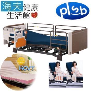 海夫健康生活館 勝邦福樂智Miolet II 3馬達 電動照護床 全配樹脂板+VFT熱壓床墊(P106-31AA)