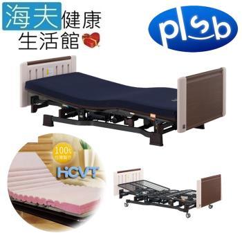 海夫健康生活館 勝邦福樂智 Miolet II 3馬達 電動照護床 標配樹脂板+VFT熱壓床墊(P106-31AA)