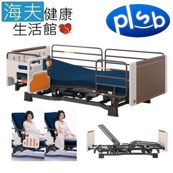 海夫健康生活館 勝邦福樂智 Miolet II 妙樂 3馬達 居家電動 照護床 全配 樹脂板(P106-31AA)