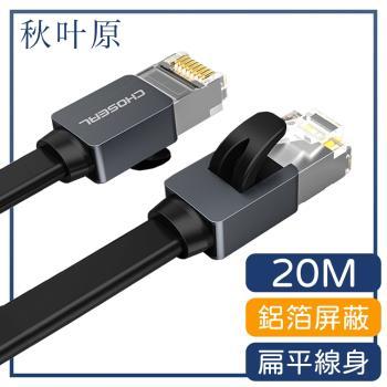 【日本秋葉原】Cat7超急速雙屏蔽純銅網路傳輸扁線 20M