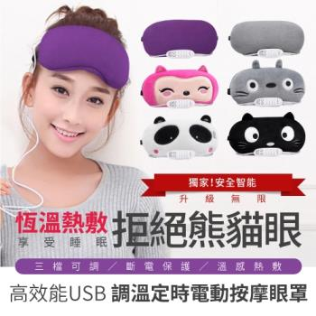 DaoDi USB調溫定時電動按摩熱敷眼罩2入組(多款任選)