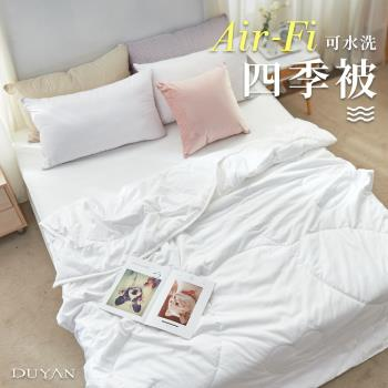 DUYAN竹漾- Air-Fi可水洗四季被 台灣製