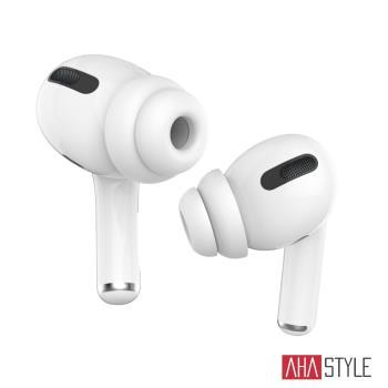 AirPods Pro 雙層隔音加強版 入耳式替換耳塞套 (兩組入)