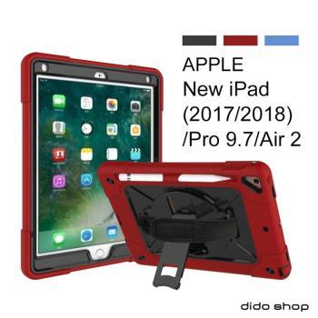 New iPad(2017/2018)/Pro 9.7/Air2 撞色三防平板保護殼 附支架手帶(WS030)