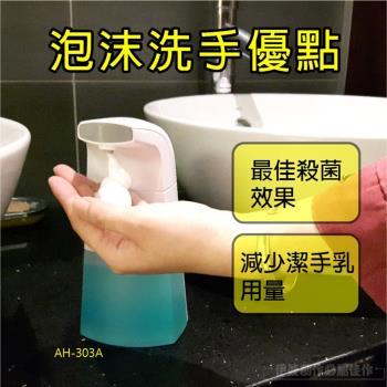 感應式泡沫洗手機 AH-303A  給皂器 泡沫 免打孔 感應式洗手機 感應式給皂器