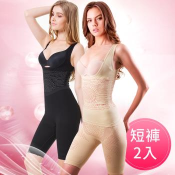 2件組【VERTEX】遠紅外線碧璽石能量極雕塑短褲2件黑/膚