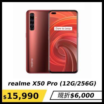 限量組合↘realme X50 Pro-紅鏽紅+30W閃充行電