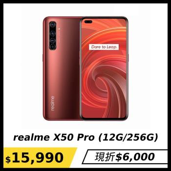 realme X50 Pro S865 (12G+256G) 5G旗艦四鏡頭手機-紅鏽紅