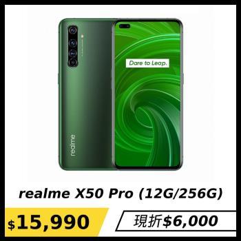 限量組合↘realme X50 Pro-青苔綠+30W閃充行電