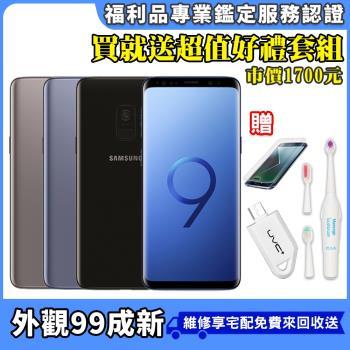 【福利品】SAMSUNG Galaxy S9 (4G/64G) 5.8吋智慧型手機 (買就送超值好禮套組)