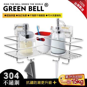 GREEN BELL 綠貝 無痕304精工不鏽鋼L型轉角置物架(大理石款)
