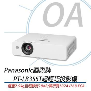 Panasonic 國際牌 PT-LB355T超輕巧投影機 [XGA,3300ANSI]