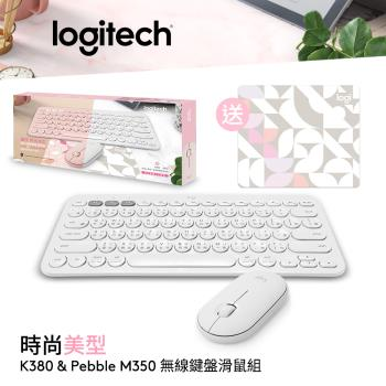 【Logitech 羅技】K380+M350 無線藍牙鍵鼠禮盒組 (珍珠白)