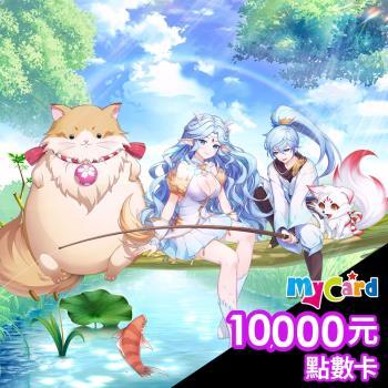 [滿額送虛寶]天姬物語 MyCard 10000點 點數卡