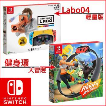NS-Switch健身環大冒險(中文版)+Labo實驗室04VR 輕量版(中文版)