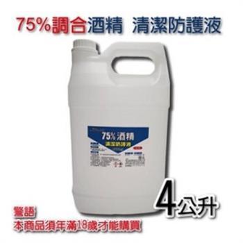 【非藥用】75%防疫酒精(4公升/桶)  x2桶