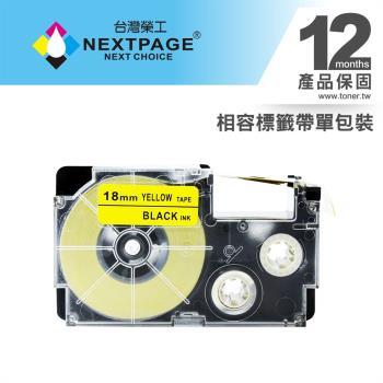台灣榮工 CASIO 標籤機專用相容標籤帶 XR-18YW1(黃底黑字 18mm) 適用 KL-G2TC/ KL-60/KL-170/Plus