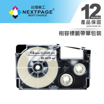 台灣榮工 CASIO 標籤機專用相容標籤帶 XR-18X1 (透明底黑字 18mm) 適用 KL-G2TC/ KL-60/KL-170/Plus