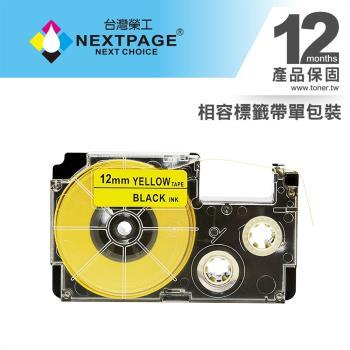 台灣榮工 CASIO 標籤機專用相容標籤帶 XR-12YW1(黃底黑字 12mm) 適用 KL-G2TC/ KL-60/KL-170/Plus