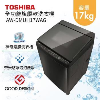 【基本安裝+分期0利率】TOSHIBA 東芝 17公斤 鍍膜奈米泡泡變頻洗衣機 AW-DMUH17WAG(旗艦款 )