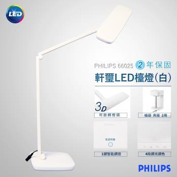【飛利浦 PHILIPS LIGHTING】軒璽 座夾兩用LED檯燈-白色(66049)