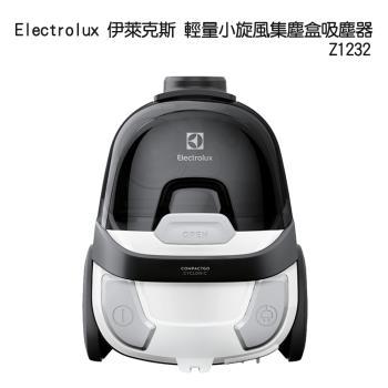 【Electrolux 伊萊克斯】輕量小旋風集塵盒吸塵器Z1232