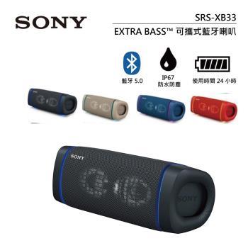 【↙限時結帳現折】SONY 索尼 IP67防震/24HR 可攜帶式藍芽喇叭 SRS-XB33