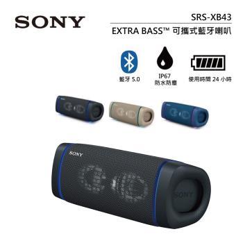 (↙結帳再折)SONY 索尼 P67防震/24HR 可攜帶式藍芽喇叭 SRS-XB43