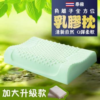 全方位泰國負離子天然乳膠枕 一入