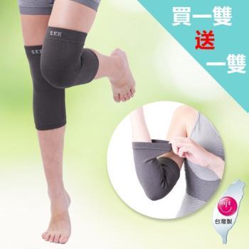 SKE  王鍺竹炭銀纖3D能量護膝 防護買一雙送一雙組(遠紅外線+負離子)獨家加贈日本進口超彈力機能衣