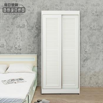 Birdie南亞塑鋼-3尺二推/拉門百葉塑鋼衣櫃(白色)