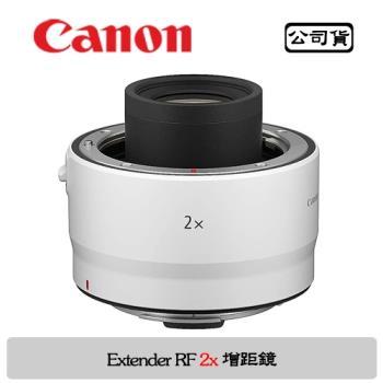 Canon Extender RF 2x 增距鏡(公司貨)