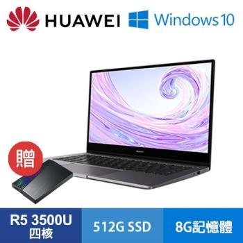 【HUAWEI華為】MateBook D14 14吋 超輕薄筆電 (R5-3500U/8G/512G/WIN10) 贈 ASUS華碩 2TB 外接硬碟
