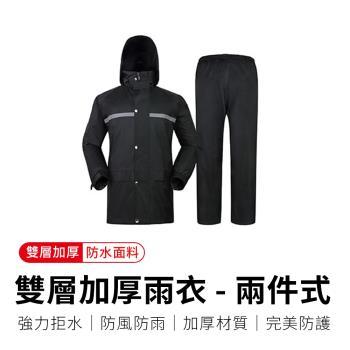 【御皇居】雙層加厚雨衣(兩件式雨衣)